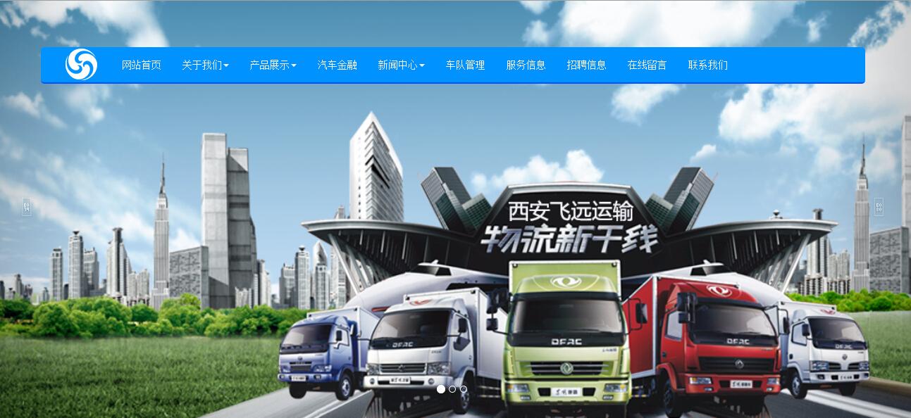 西安网站建设案例:西安飞远运输有限公司响应式网站