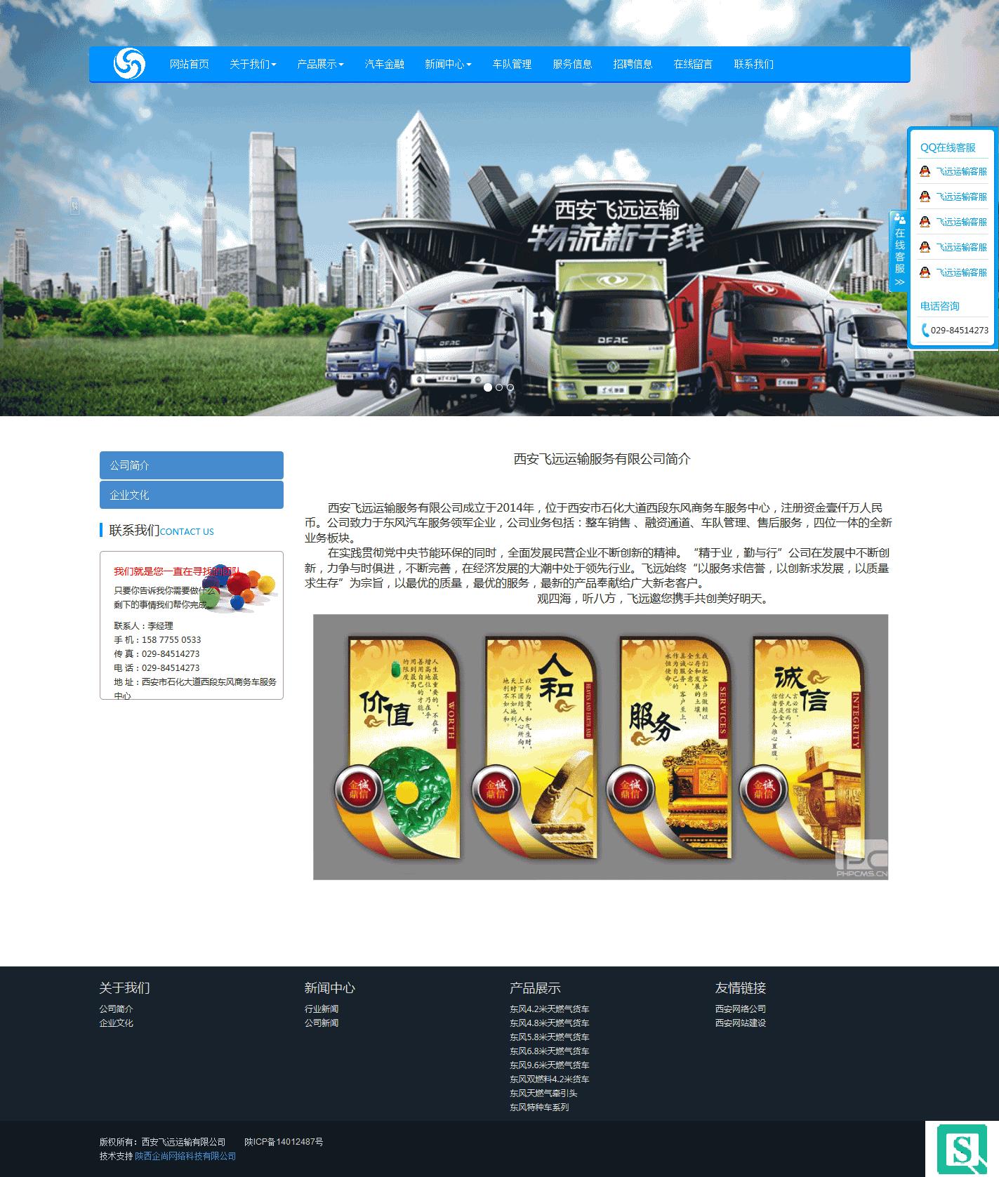 西安网站建设案例:西安飞远运输有限公司